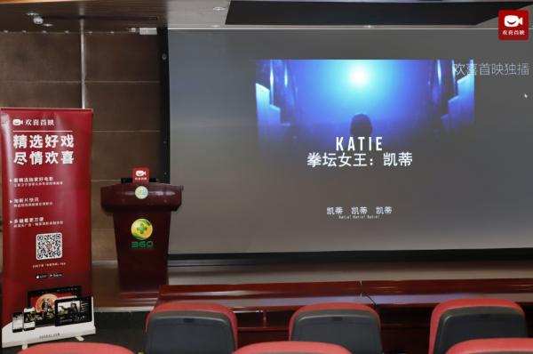 """《拳坛女王:凯蒂》亮相""""欢喜汇"""" 热血励志触动全场"""