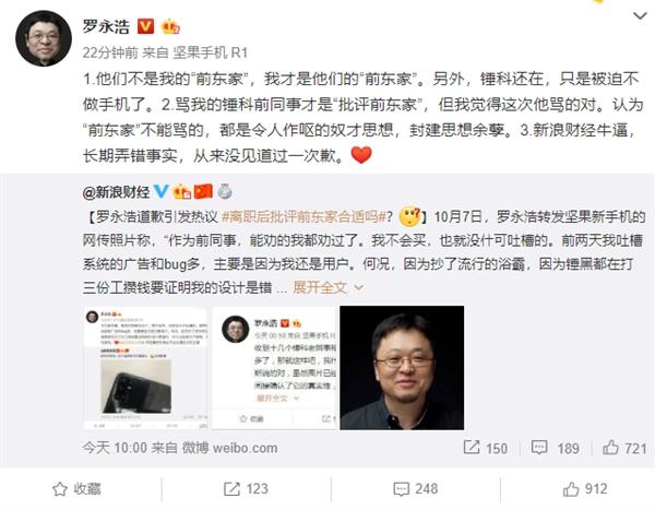 """罗永浩向老同事道歉后再发声:我才是他们的"""""""