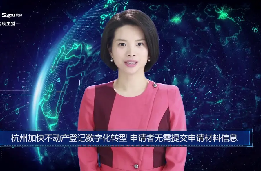 AI合成主播丨杭州加快不动产登记数字化转型 申请者无需提交申请材料信息