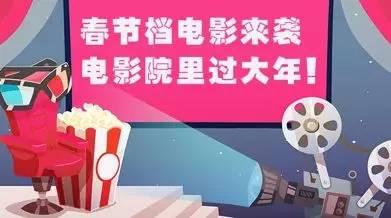 """贺岁片背后:各大公司""""迫不及待""""布局"""