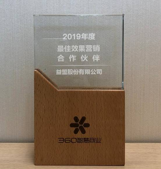益盟股份荣膺2019年度最佳效果营销合作伙伴
