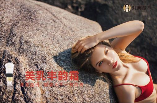 刘燕酿制丰韵霜,用植物本源为女性打造美好生活