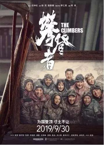 《攀登者》、《我和我的祖国》最强电影国庆档来袭!吴京又成最大赢家?
