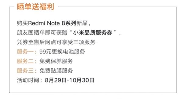 小米之家购红米Note 8 以旧换新再省88元