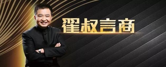 普华集团翟叔言商 互联网文明时代的企业崛起之路