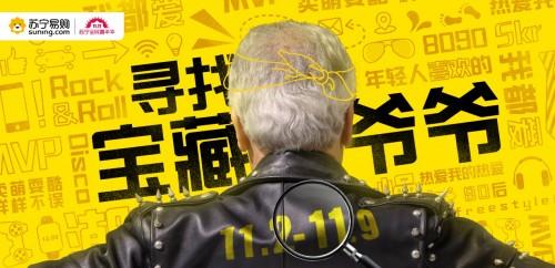 苏宁双十一:爷爷们,上互联网嗨起来!