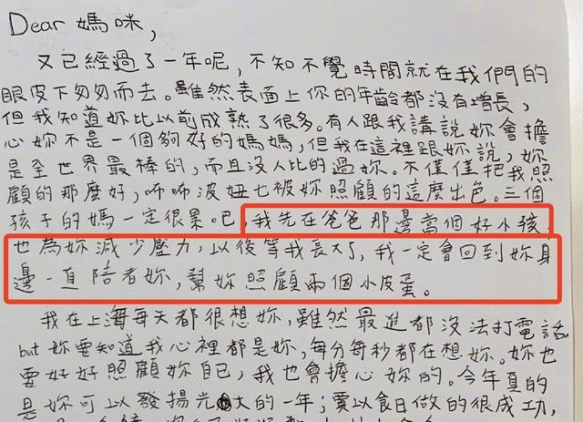 超懂事!梧桐妹写信为贾静雯庆生 坦言听爸爸的话是让妈妈少些压