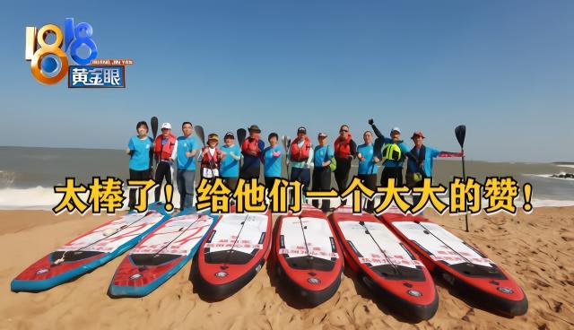 #桨板成功横渡琼州海峡# 为杭州的叔叔阿姨们点赞