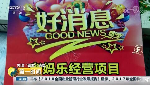 """央视曝光!号称赚钱、养老两不误的""""老妈乐"""",实为消费养老新骗局"""