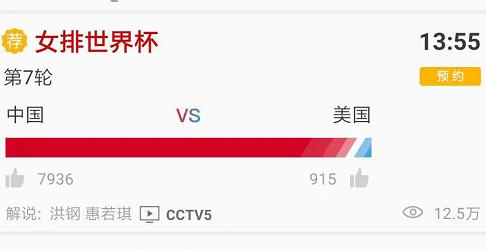 中国女排力拼美国队定冠军归属朱婷传来好消息