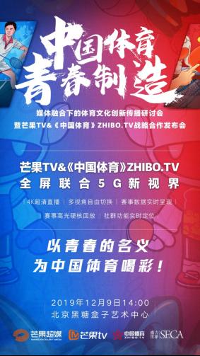跨界融合文体创新芒果TV《中国体育》战略合作9日开启