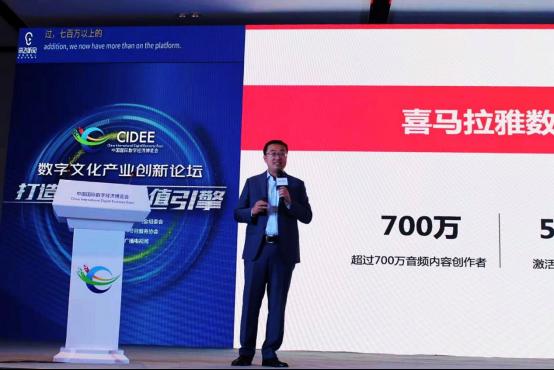 喜马拉雅亮相中国国际数字经济博览会 展现数字