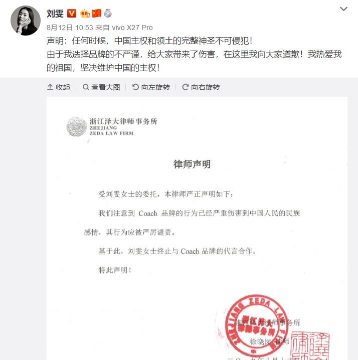 刘雯登芭莎封面,解约事件受顶级杂志支持,1.6亿违约金或免赔