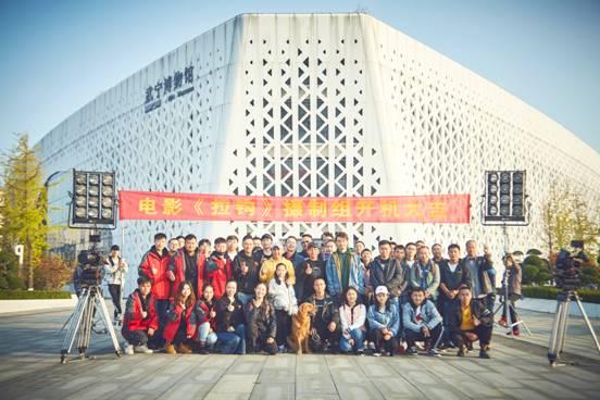 院线电影《拉钩》在拥武宁县正式开机