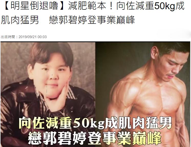 向佐为追初恋女孩,一年减肥50公斤,每天练功8小时致肾亏