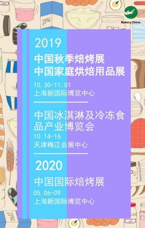 10.30-11.01秋季焙烤家庭烘焙展:全民烘焙 年度狂欢