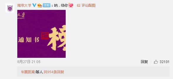 《小欢喜》收官,最大赢家并非乔英子,而是林磊儿和南京大学