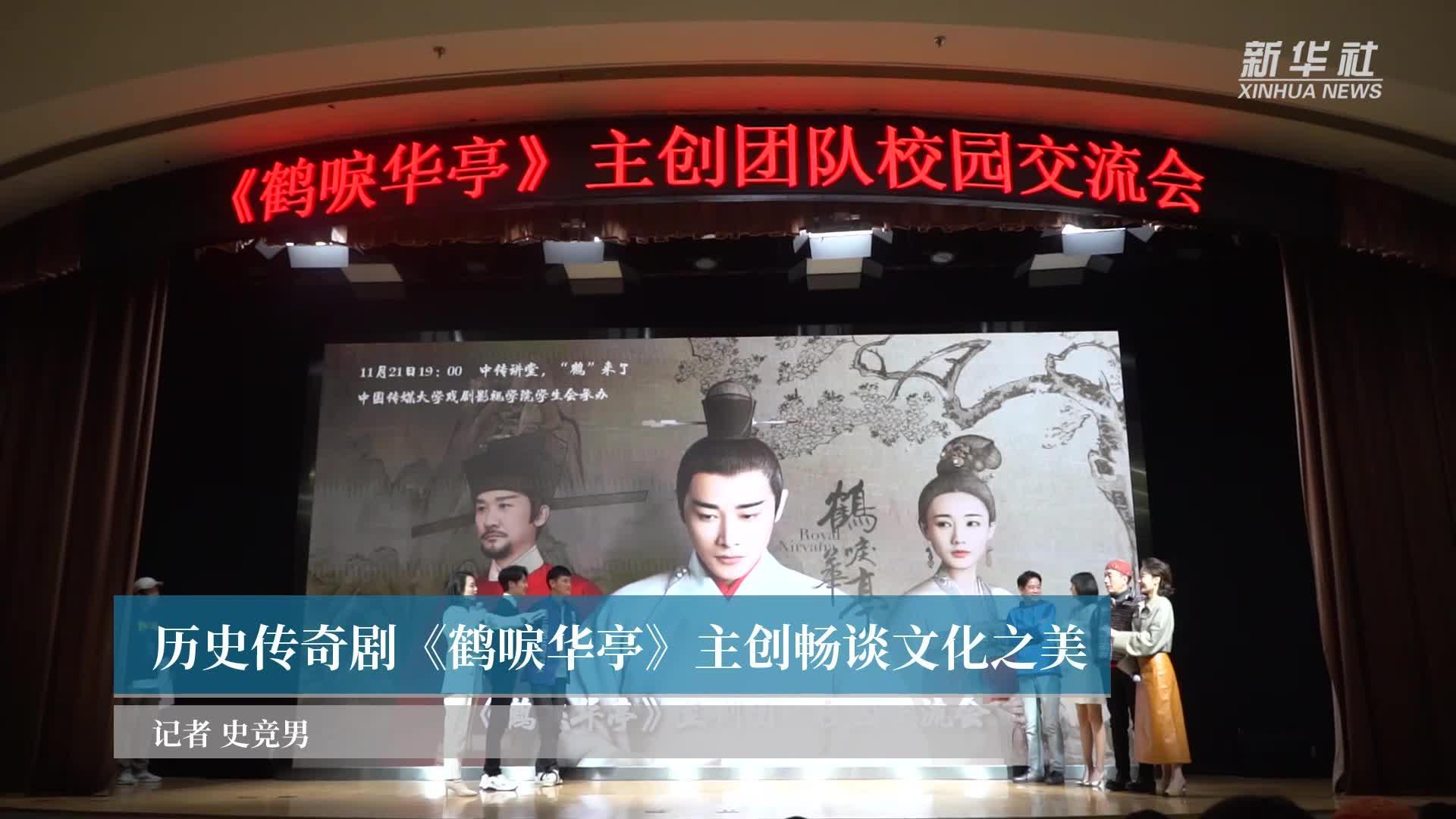 历史传奇剧《鹤唳华亭》主创畅谈文化之美