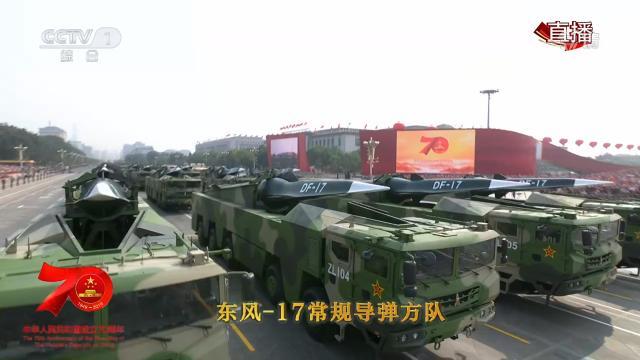 美媒高度關注國慶閱兵:這些武器裝備太先進了