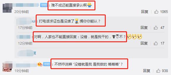 孙骁骁否认欺负杨璐,没有让助理做过这事,网友:换谁能承认?