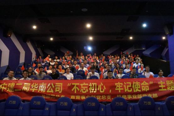 中建二局华南公司组织《我和我的祖国》集中观影