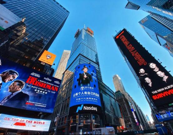 全民个人品牌理想-记泽宇教育登陆美国纽约时代广场Nasdaq大屏