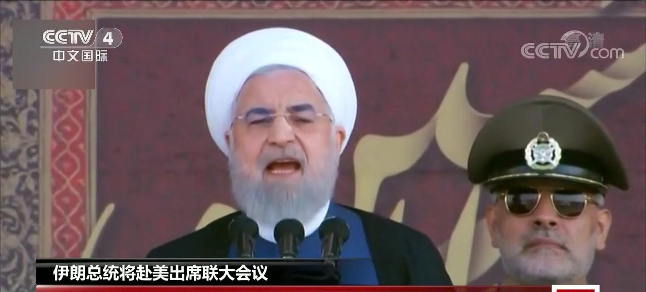 伊朗总统将赴美国出席联大会议:签证曾遇阻?
