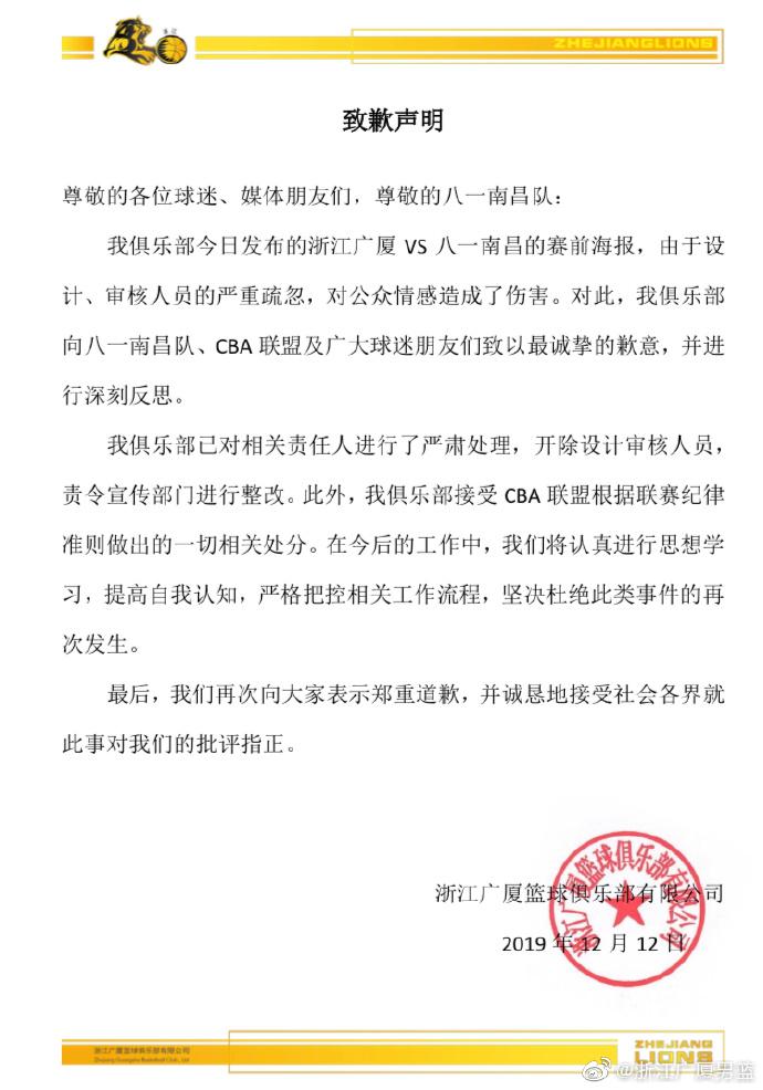 海報設計嚴重不當,浙江廣廈被罰100萬,球隊道歉