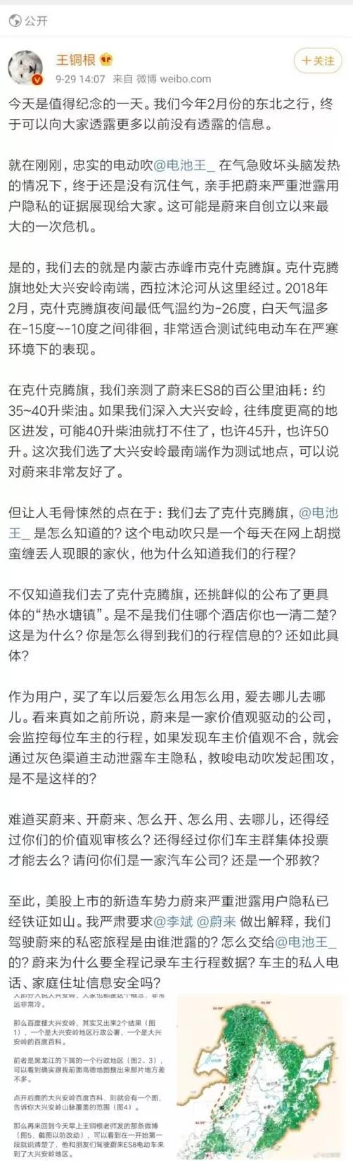"""超200亿亏损之后,蔚来又陷""""隐私泄漏""""风波"""