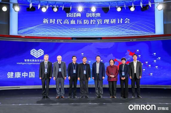 欧姆龙助力中国高血压管理智慧化升级