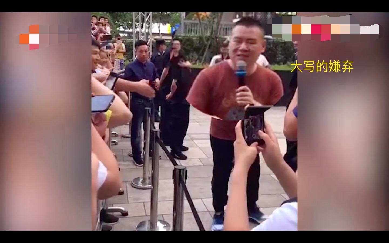 岳云鹏拒绝和男粉握手嫌弃是老爷们,网友:还离了三丈远