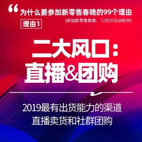微信直播电商服务平台有播成为2019新零售春晚战略合作伙伴!
