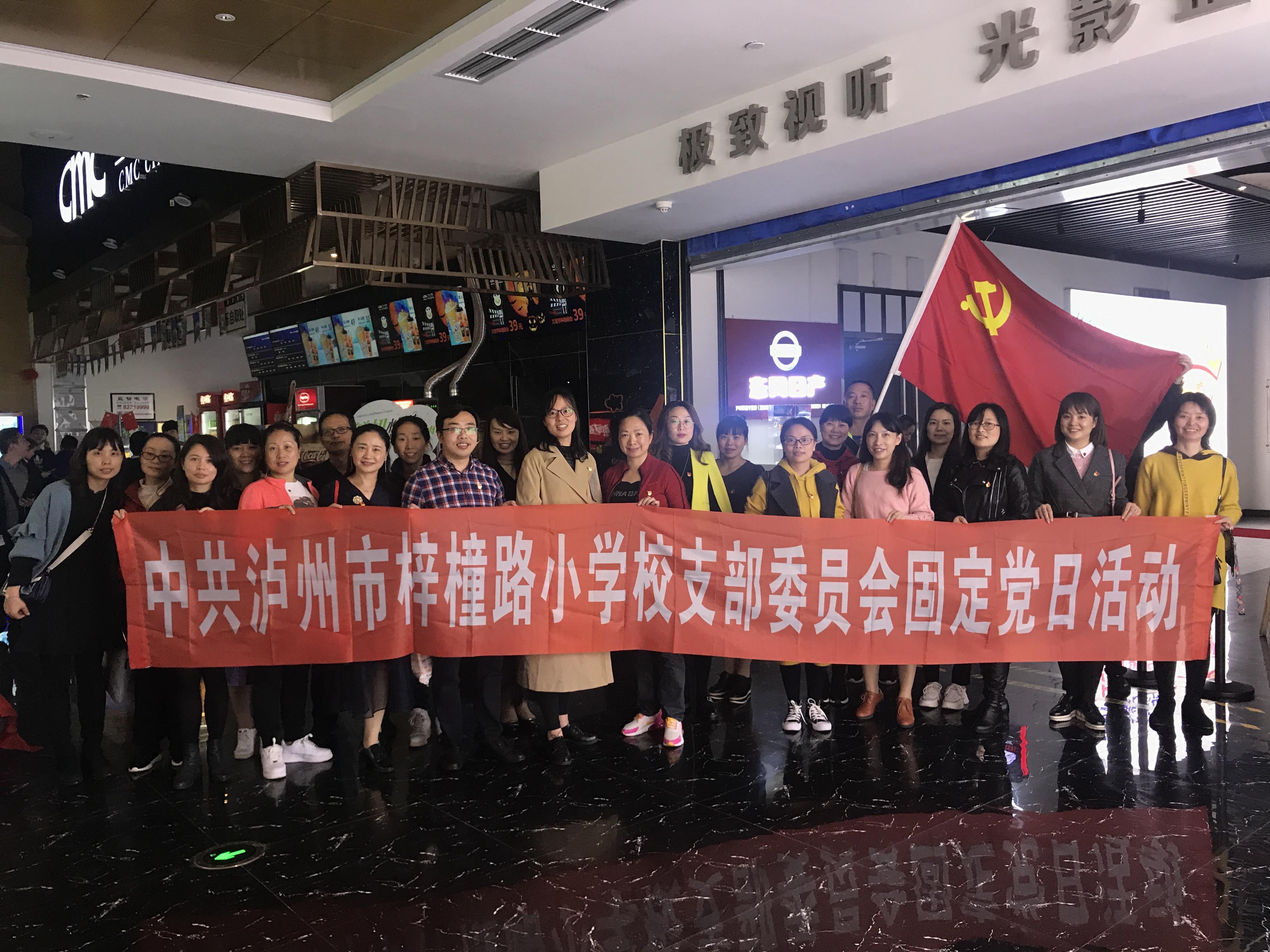 泸州市梓橦路小学校党支部举办党员固体