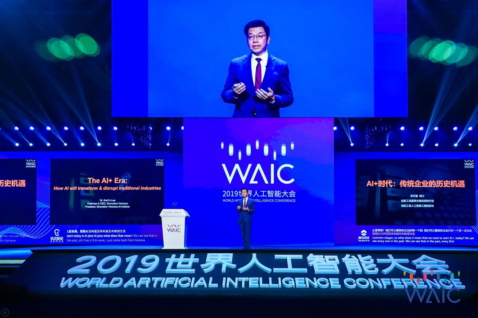 李开复:中国现在AI的产业化基本和美国平起平坐