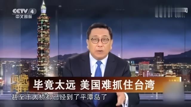 台专家:大陆太近美国太远 北京到台湾的铁路都快通了