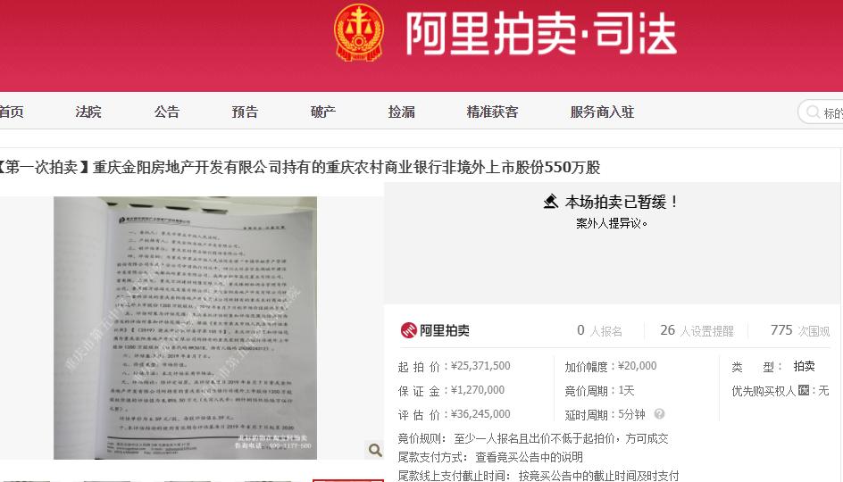 重庆50强房企金阳地产资金谜局:不到10人上班王牌项目停工大半年