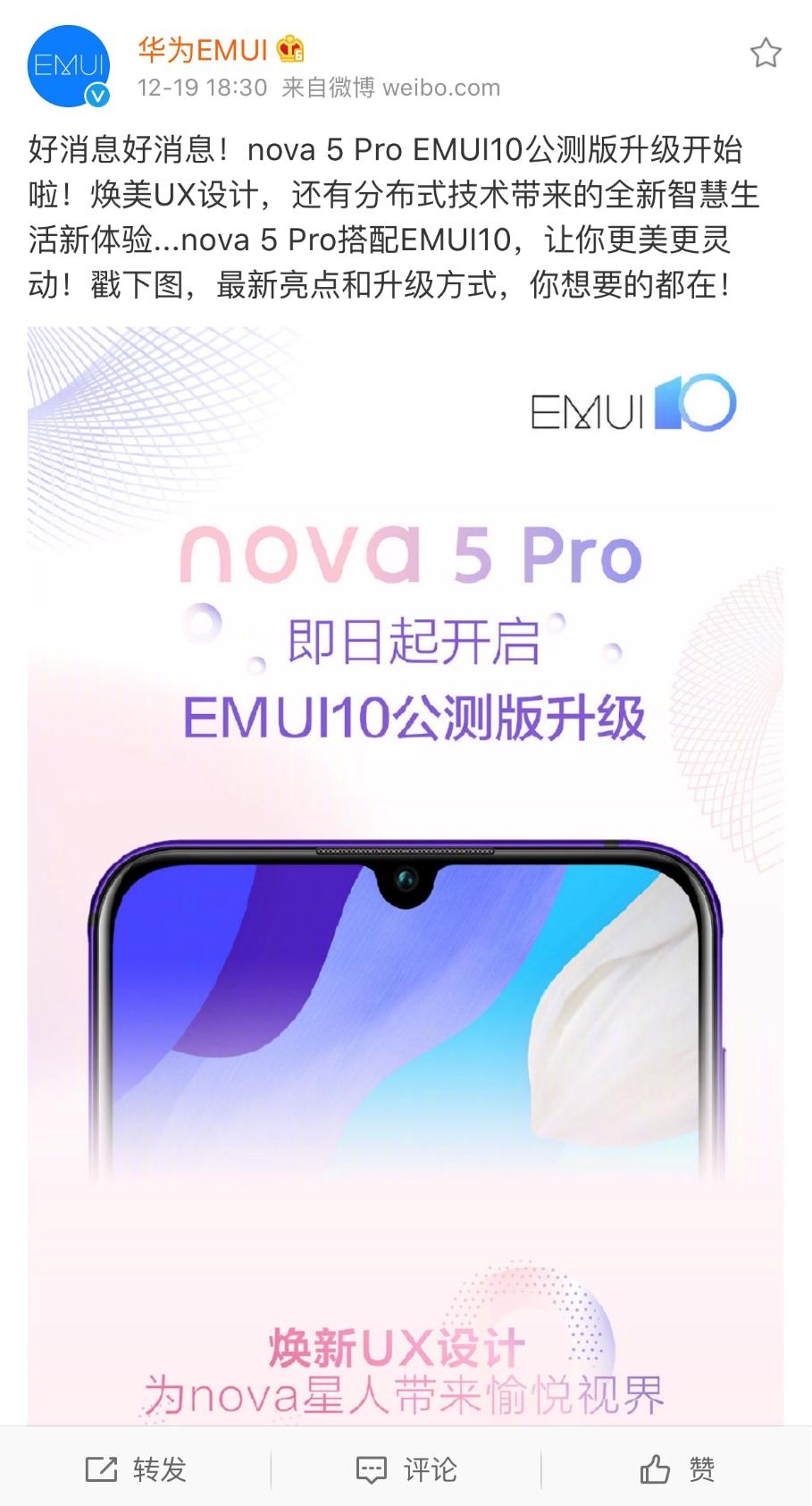 emui10 12月16日,华为nova 5 Pro迎来EMUI10公测升级