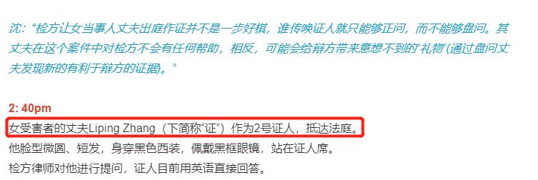 """高云翔案女受害人被迫报警,老公当庭撒谎""""帮倒忙"""""""