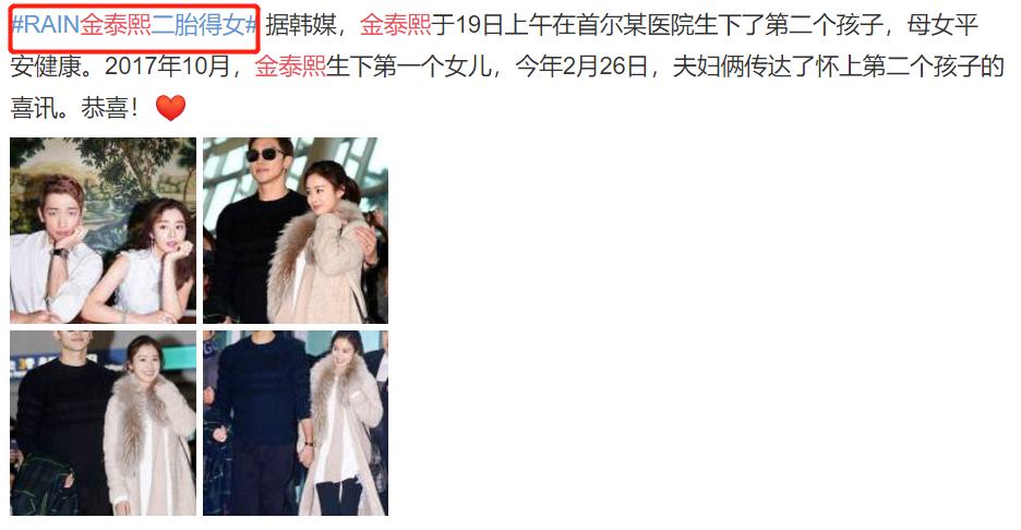 RAIN金泰熙二胎得女 韩娱圈最低调的夫妻婚礼只花1.2万元
