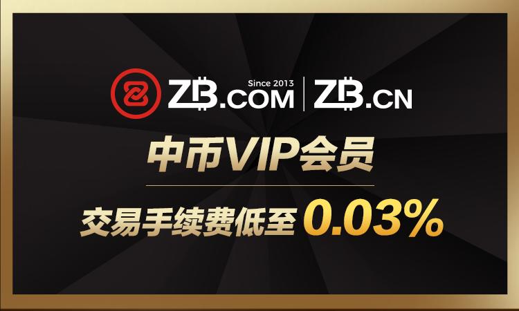 中币(ZB.com)公布全新 VIP 体系,交易费低至 0.03%