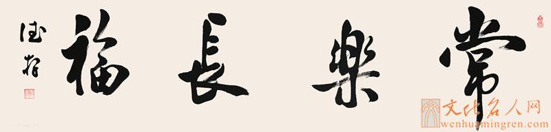 【书法家方德存书法作品欣赏】常乐长福