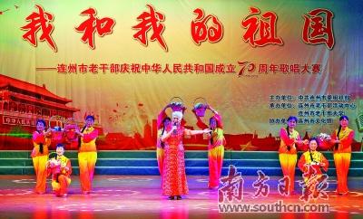 连州老干部唱响《我和我的祖国》 连州市
