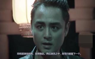 《演员请就位》陈凯歌弃用明道引发争议,老演员真的没有市场了?