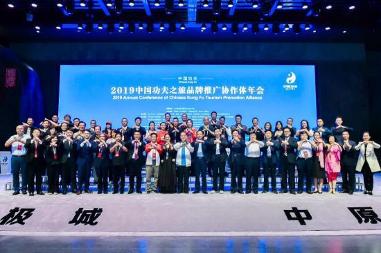 中国功夫之旅年会在河南焦作成功举办