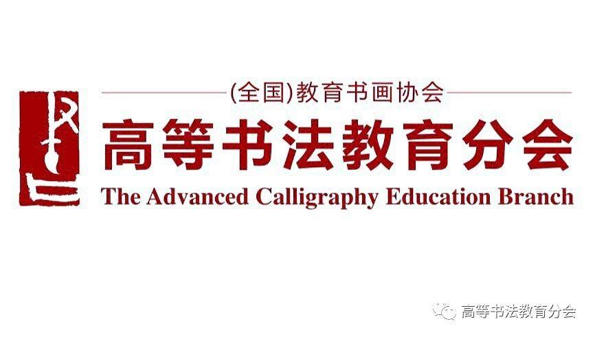 高等书法教育分会会长、副会长、秘书长会议在高等教育出版社举行