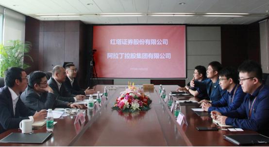 阿拉丁阳仁强会见红塔证券总裁李素明,合作助力消费服务业上市公司创新发展