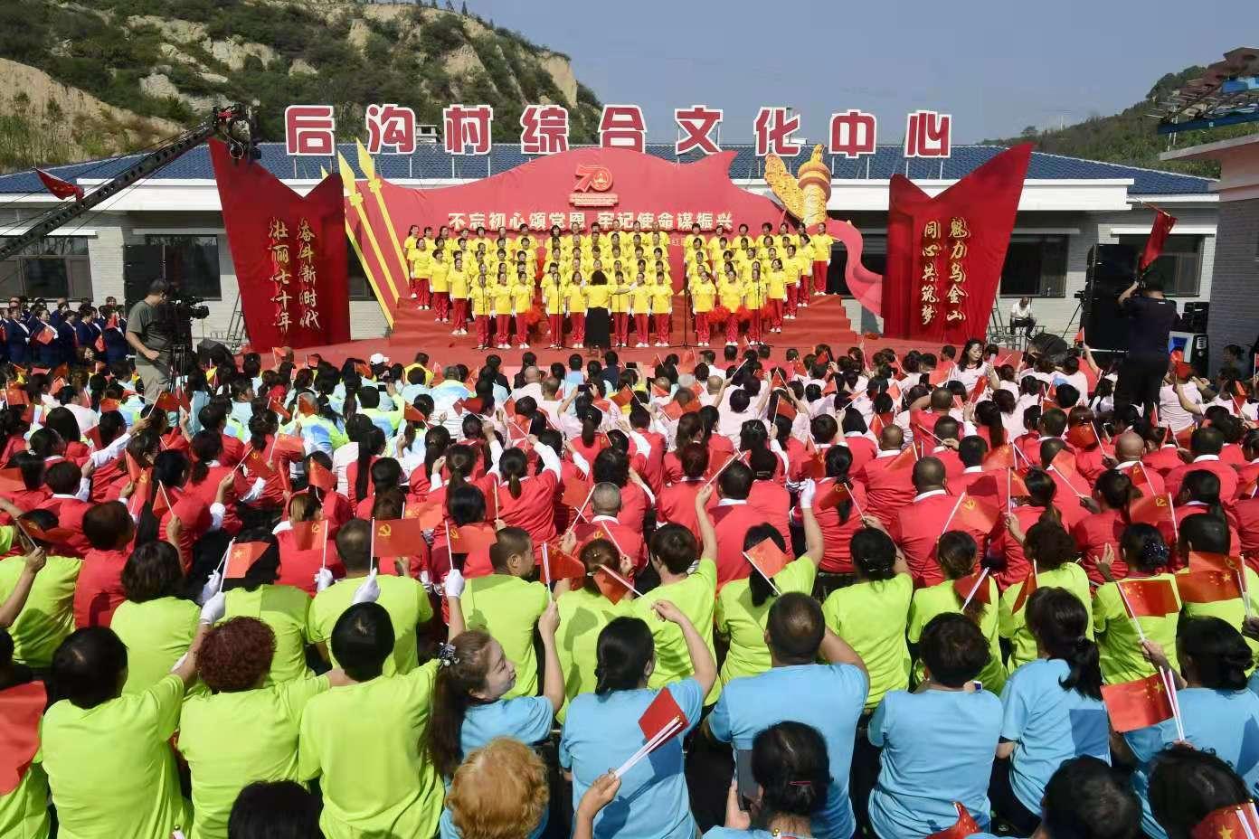 山西榆次乌金山镇千人唱红歌礼赞新中国