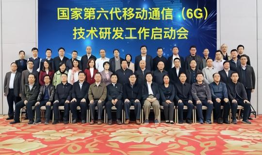 科技部:中国6G研发正式启动