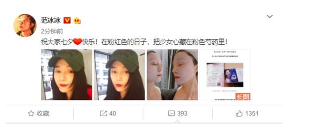 范冰冰七夕忙着打广告卖面膜,红唇难掩憔悴,帽子成亮点