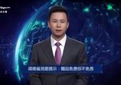 AI合成主播丨湖南省消委提示:赠品免费但不免责